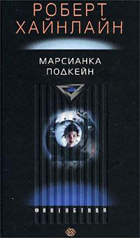 Марсианка Подкейн