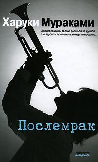 http://livekniga.ru/wp-content/uploads/2009/05/d0bfd0bed181d0bbd0b5d0bcd180d0b0d0ba.jpg