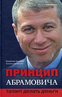 Принцип Абрамовича