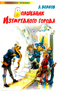 Рецензия о книге волшебник изумрудного города 5030