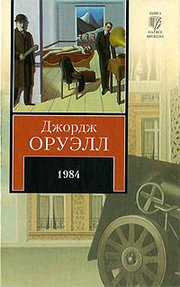 1984 книга скачать торрент - фото 2