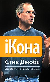 Стив Джобс: iКона